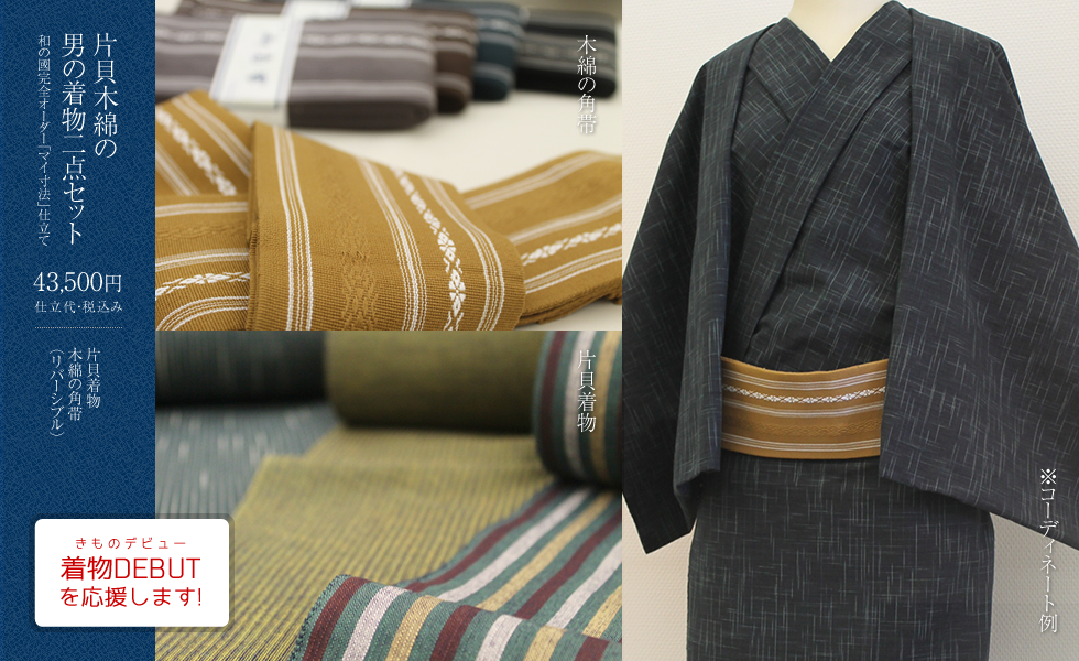 kimono-debut-set-m