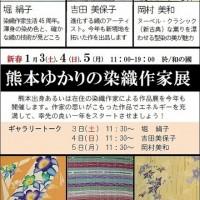 熊本ゆかりの染織作家展 2015