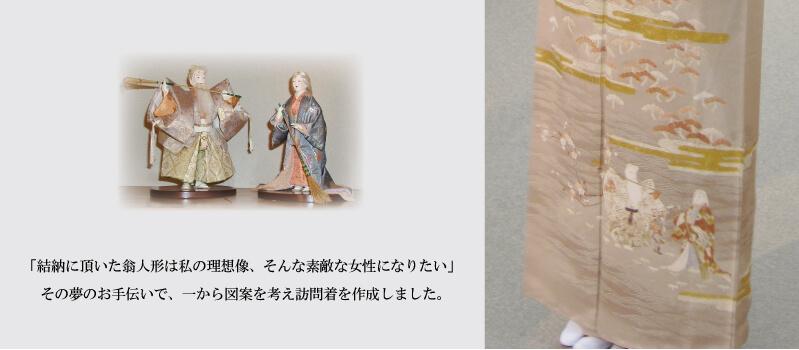 糊糸目友禅、安田の訪問着、別誂え 安心の着物姿 着物通が集う店和の國
