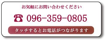 お気軽にお問い合わせください 熊本市中央区 着物専門店