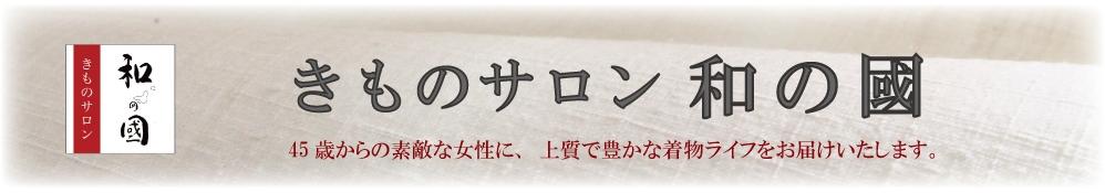 〔創業102年〕きものサロン和の國・熊本ホテルキャッスル横