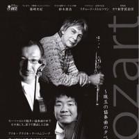 マロさんコンサート