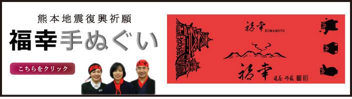 福幸手ぬぐい 熊本復興祈念 くまモン 熊本市中央区 着物専門店 わのくに