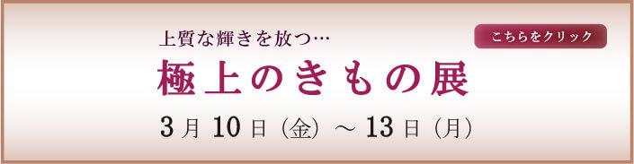 展示会のお知らせ 極上のきもの展 留袖 訪問着 附下げ 熊本市中央区 着物専門店 わのくに