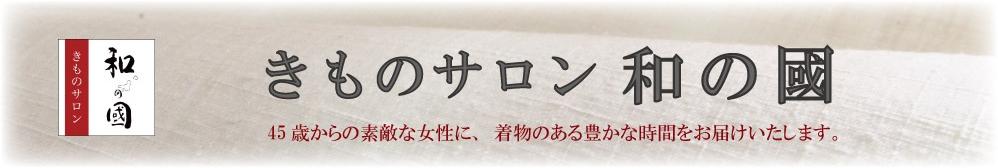 【創業100有余年】きものサロン和の國