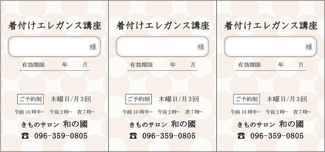 着付けエレガンス講座 きつけ わのくに 熊本市中央区 着物専門店 和の國