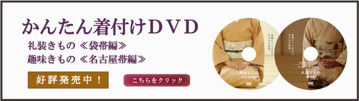 かんたん着付けDVD 好評発売中 着付け教室 自宅学習におすすめ 熊本市中央区 着物専門店 わのくに