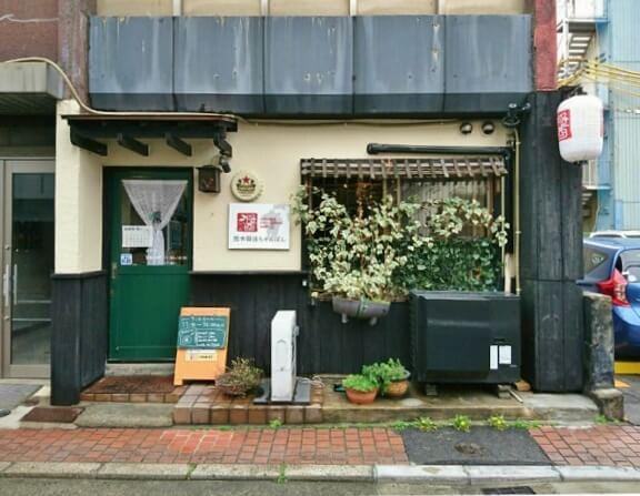 醤油ちゃんぽん醤 仁王さん通り 坪井 熊本市中央区 着物専門店 わのくに
