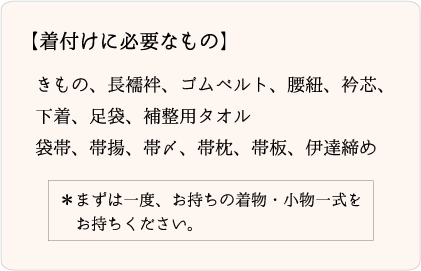 お教室の日程はこちら 9月開講第九期生 水曜日4回 着付けに必要なお道具はこちらをご参照ください 熊本市中央区 着物専門店 わのくに