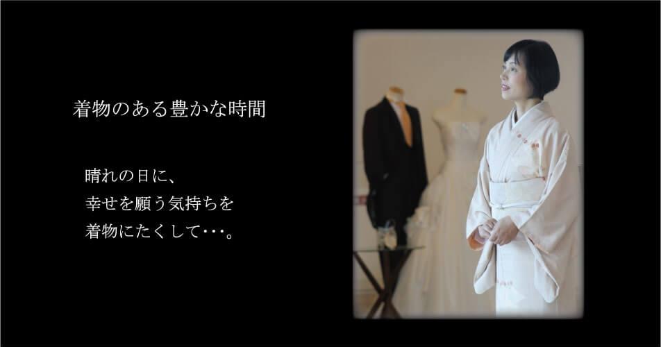 着物のある豊かな時間 結婚式の着物 上品な訪問着
