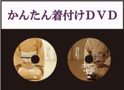 着付けDVD ネットショップ