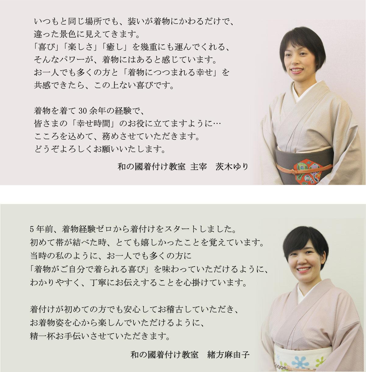 上通り着付け講座 講師 茨木ゆり 前結び きつけ わのくに 熊本市中央区 着物専門店