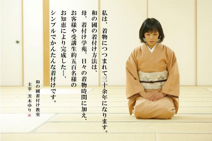 きつけ わのくに 熊本市中央区 上通り 着付け教室 講座 全額返金保証 前結び 後結び 着せつけ かんたん着付け