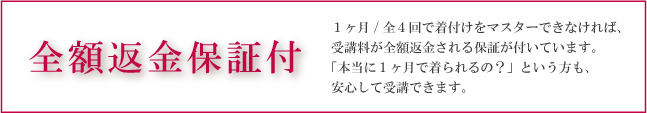 きつけ わのくに 熊本市中央区 上通り 着付け教室 講座 前結び 後結び 全額返金保証付 立ち居振る舞い レッスン