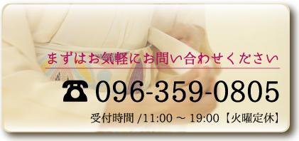 お問い合わせ きつけ わのくに 熊本市中央区 上通り 着付け教室 講座 前結び 後結び 着せつけ かんたん着付け
