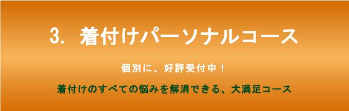 きつけ わのくに 熊本市中央区 上通り 着付け教室 講座 前結び かんたん着付け