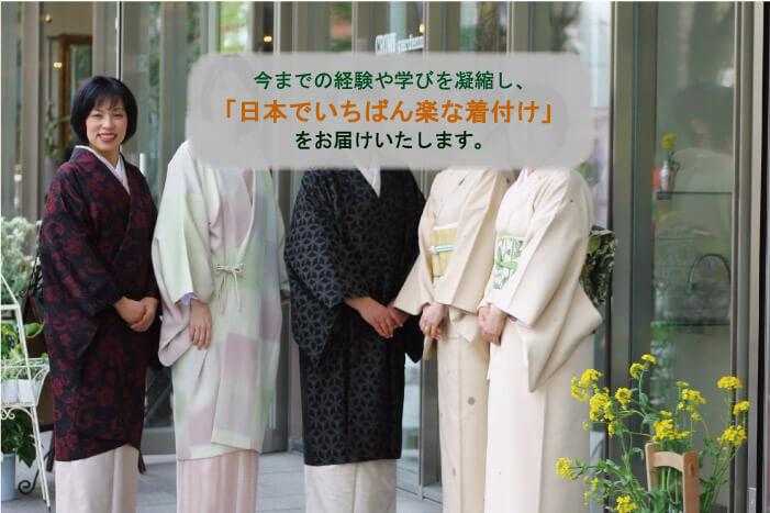 きつけ わのくに 熊本市中央区 上通り かんたん着付け教室 前結び