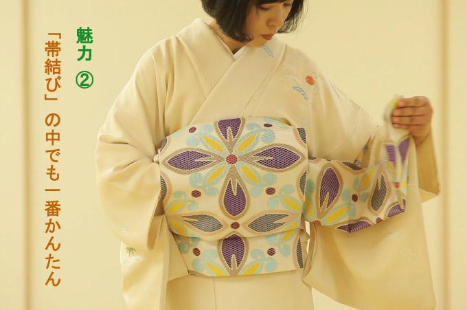 きつけ わのくに 熊本市中央区 上通り 着付け教室 楽でキレイ また着たくなる まごころ前結び