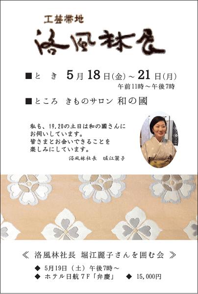 工芸帯地 洛風林 堀江麗子 熊本市中央区 着物専門店 わのくに