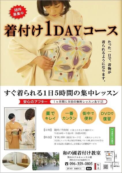 和の國着付け教室 1ヶ月マスターコース 熊本市中央区 着物専門店 わのくに