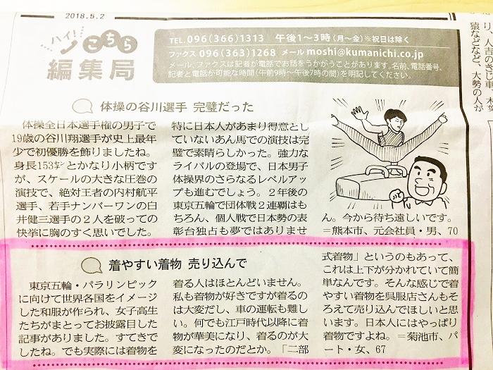 熊本日日新聞 ハイ!こちら編集局 着物の相談 木綿の着物 熊本市中央区 着物専門店 わのくに