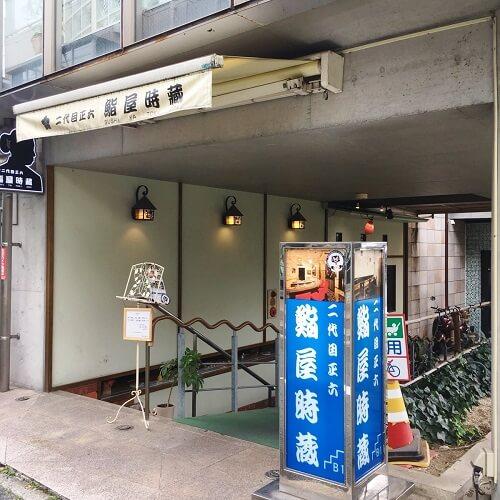 熊本ランチ探訪 鮨屋時蔵 熊本市中央区 着物専門店 わのくに
