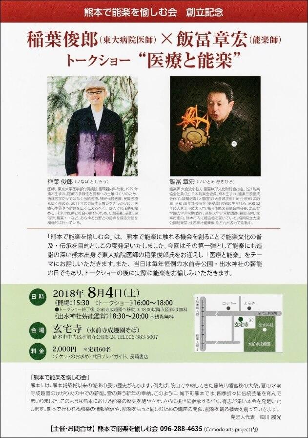 創造くまもと 落語会 熊本市中央区 着物専門店 わのくに