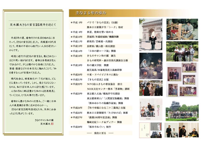 茨木國夫 きもの宣言25周年 熊本市中央区 着物専門店 わのくに 安心の着物姿 着物通が集う店和の國
