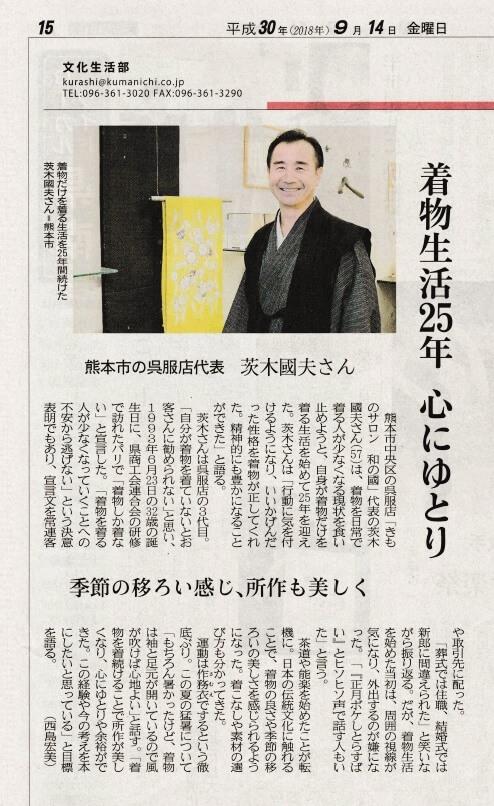 熊本日日新聞 くらし 熊本市中央区 着物専門店 わのくに
