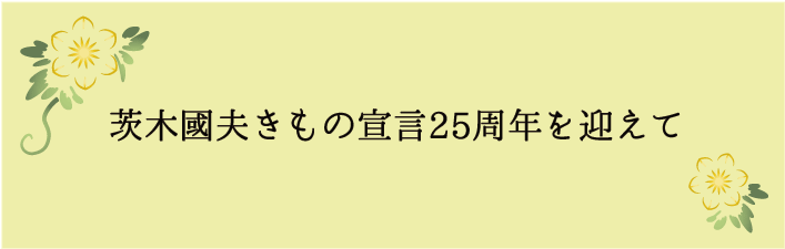 茨木國夫 きもの宣言25周年 熊本市中央区 着物専門店 わのくに 安心の着物姿 着物通が集う店