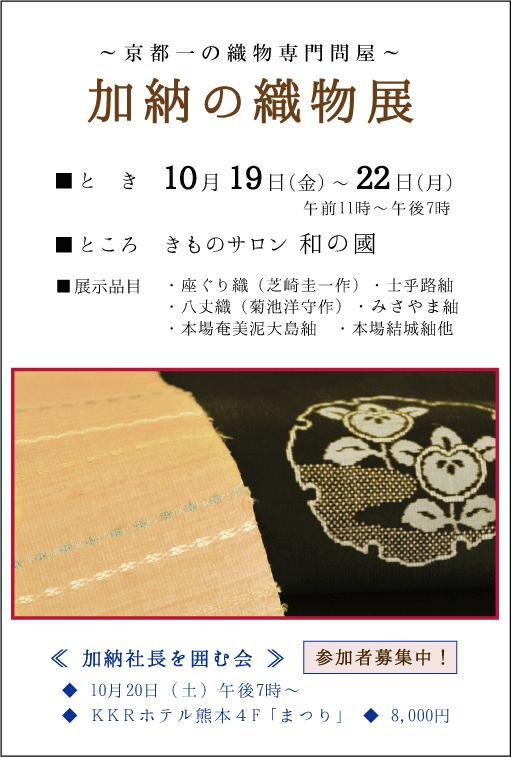 上質着物で豊かな暮らしのお手伝いをいたします 熊本市中央区 着物専門店 わのくに