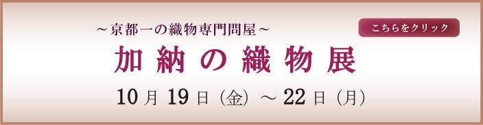 京都一の織物専門問屋 室町の加納 展示会 熊本市中央区 着物専門店 わのくに 安心の着物姿 着物通が集う店和の國