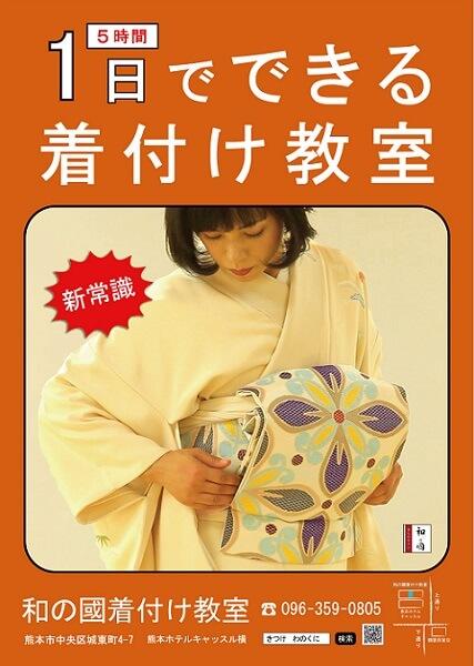 熊本市中央区 1日でできる着付け教室 着物専門店 わのくに