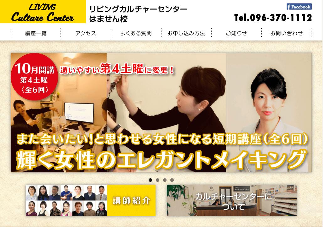 リビングカルチャーはません 女性向けの講座 出田里美 熊本市 着物専門店 わのくに