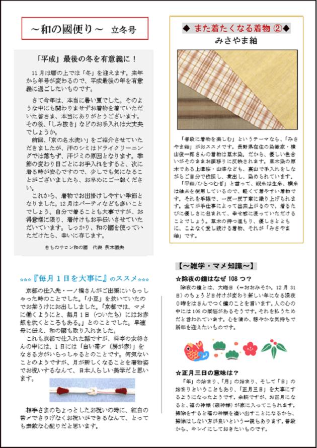 和の國便り 冬号 季節のお便り みさやま紬 熊本市中央区 着物専門店 わのくに
