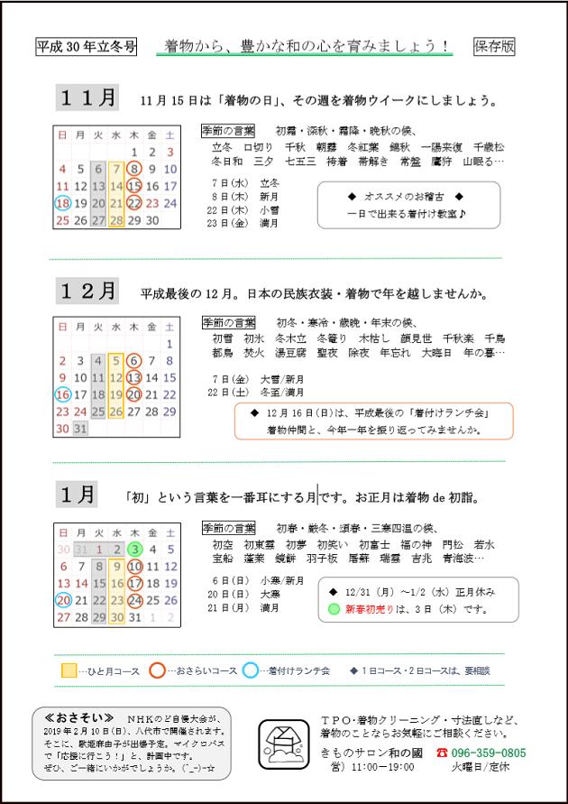 和の國便り 冬号 季節のお便り 着付け教室のご案内 熊本市中央区 着物専門店 わのくに