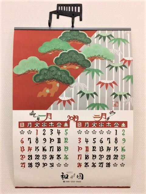 2019年カレンダー 型絵染 芹沢銈介 熊本市中央区 着物専門店 わのくに