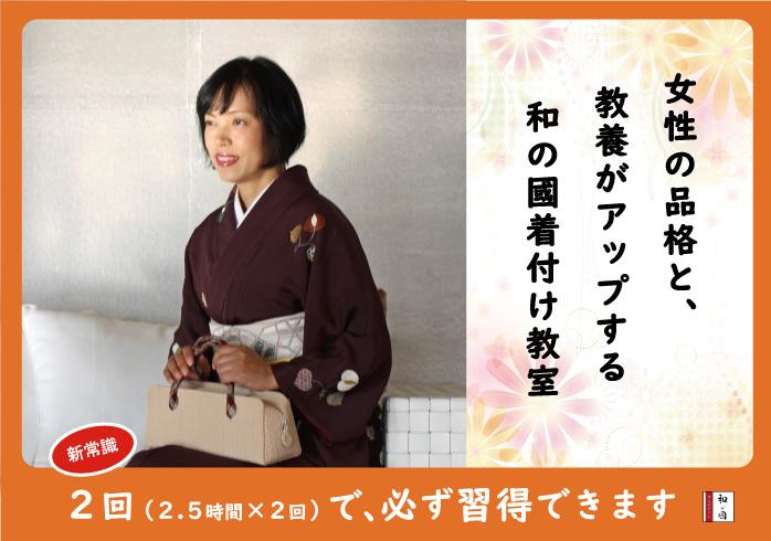 熊本市の着付け教室 前結び 和の國着付教室 1回コース 2回コース 熊本市中央区 着物専門店 わのくに