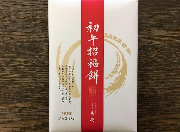 熊本城稲荷神社 初午大祭 招福餅 お菓子の香梅 熊本市中央区 着物専門店 わのくに