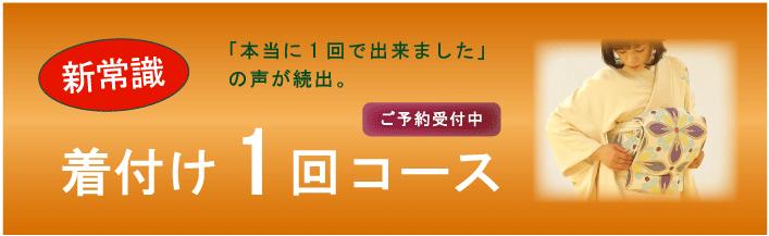 着付け1dayコース 熊本市中央区 上通り周辺の着付け教室 短期集中 着物専門店 わのくに 安心の着物姿 着物通が集う店和の國