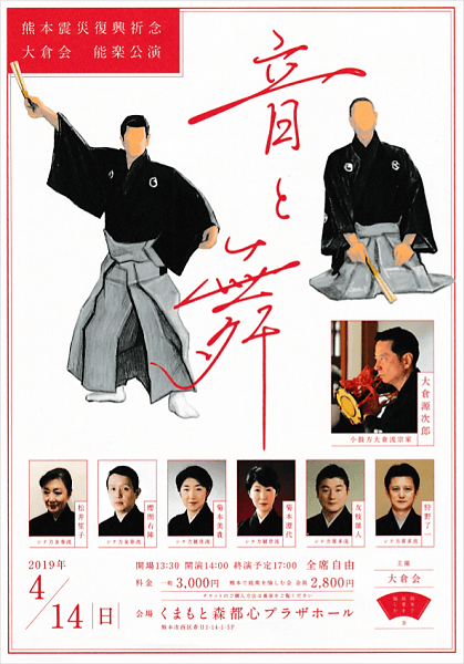 能楽 音と舞 熊本で能楽を愉しむ会 大倉源次郎 飯富彰宏 村上美香 熊本市中央区 着物専門店 わのくに