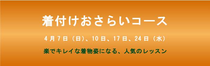 きつけ わのくに 熊本市中央区 上通り 着付け教室 講座 前結び 後結び 着せつけ かんたん着付け