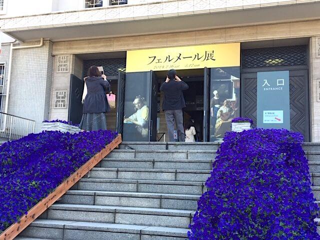 大阪市立美術館 フェルメール展 着物専門店 和の國