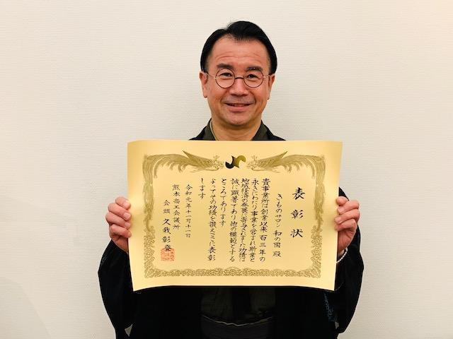 創業103年 表彰 熊本市中央区 着物専門店 わのくに