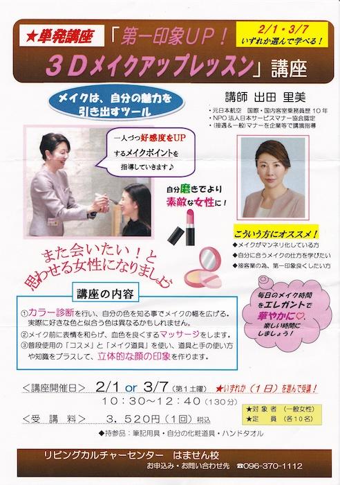 第一印象 メイクアップレッスン リビングカルチャーセンターはません校 出田里美 熊本市中央区 着物専門店 日本スタイル わのくに