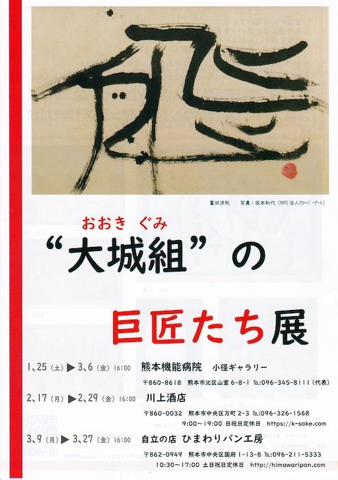 大城組の巨匠たち 展覧会 アート 熊本市中央区 着物専門店 日本スタイル わのくに