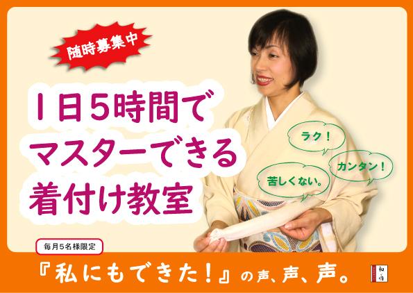 きつけ わのくに 熊本市中央区 上通り 着付け教室 楽でキレイ 着物スタイル 前結び