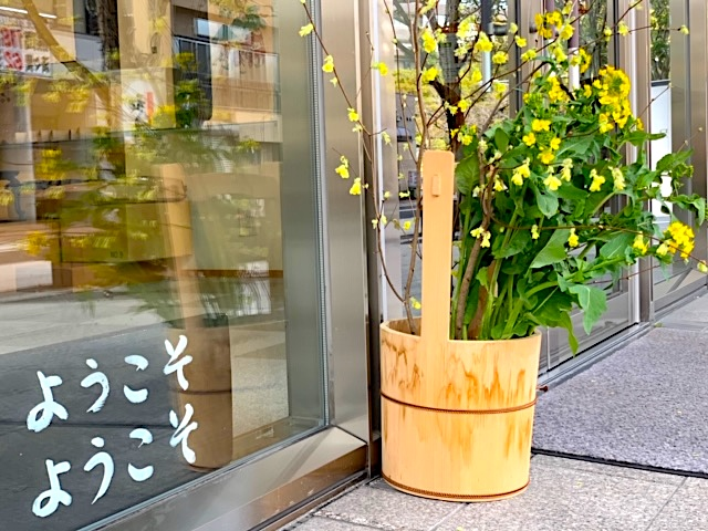 菜の花 季節を楽しむ 日本賛美 熊本市中央区 着物専門店 日本スタイル わのくに