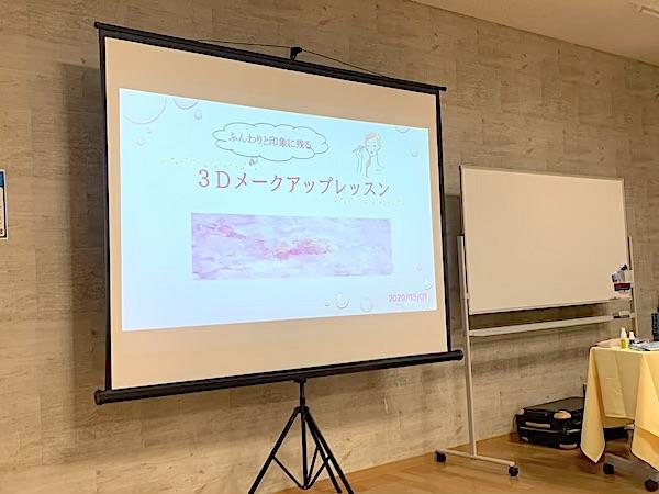 出田里美 メイクアップ講座 リビングカルチャーセンターはません 熊本市中央区 着物専門店 日本スタイル わのくに