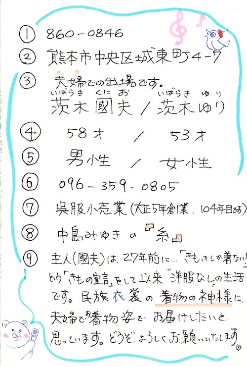 NHKのど自慢 応募 和の國 通常営業 日本賛美 熊本市中央区 着物専門店 日本スタイル わのくに